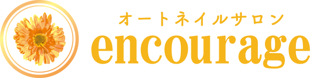 encourage|オートネイル|恵比寿